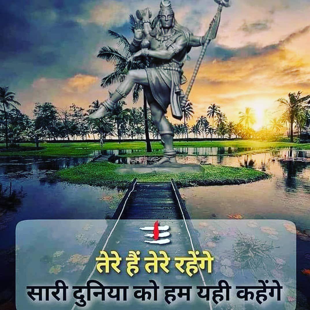 Bhole Baba Ki Photo with Beautiful Hindi Shayari