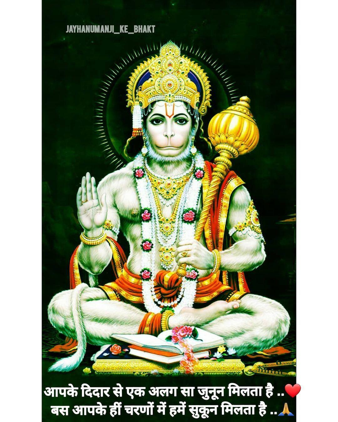 God Hanumantha Ji HD Wallpaper Download with Hindi Quotes