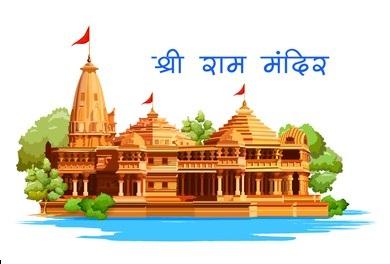 Ayodhya Mein Ram Mandir Photo