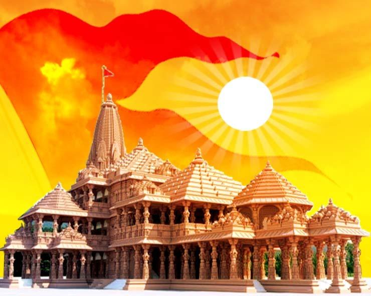 Ayodhya Ram Mandir Pic