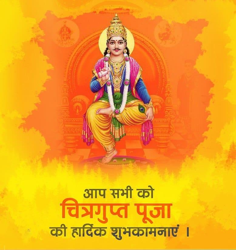 Chitragupta Puja Image HD Download