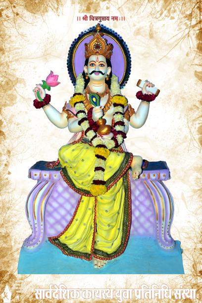 Download Shri Chitragupta Bhagwan