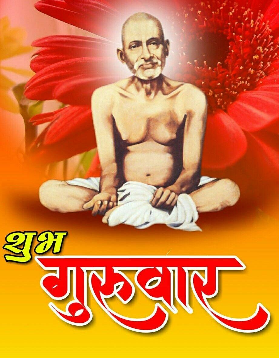 Gajanan Maharaj Images HD Download