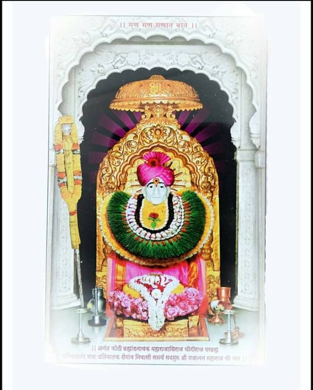 Gajanan Maharaj Images with Quotes