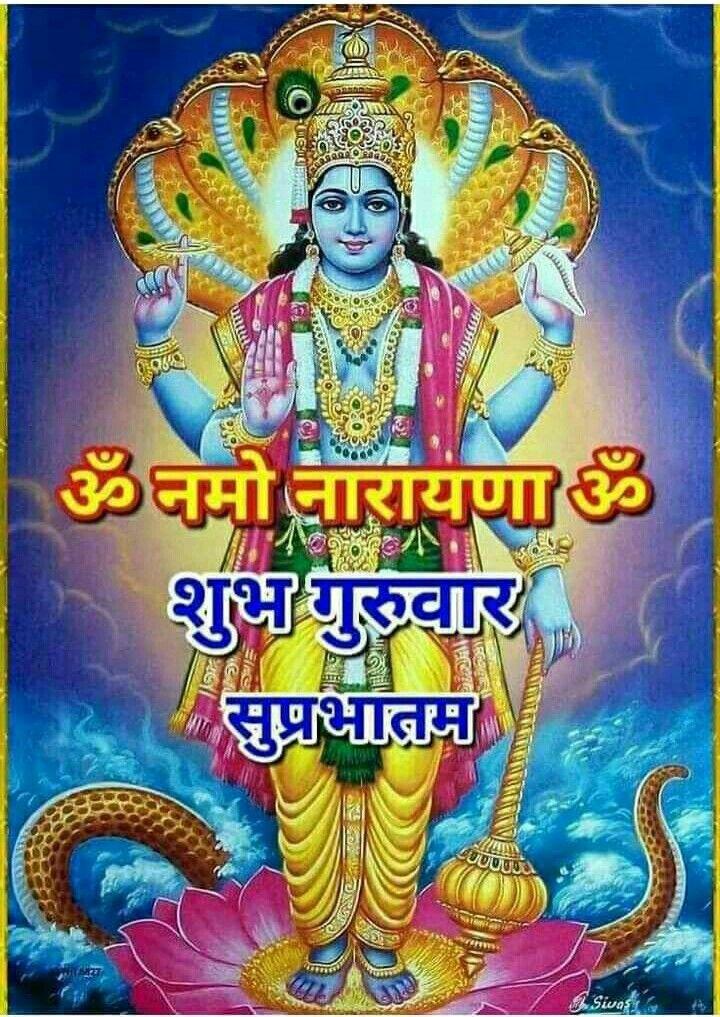 Laxmi Narayan Good Morning Images