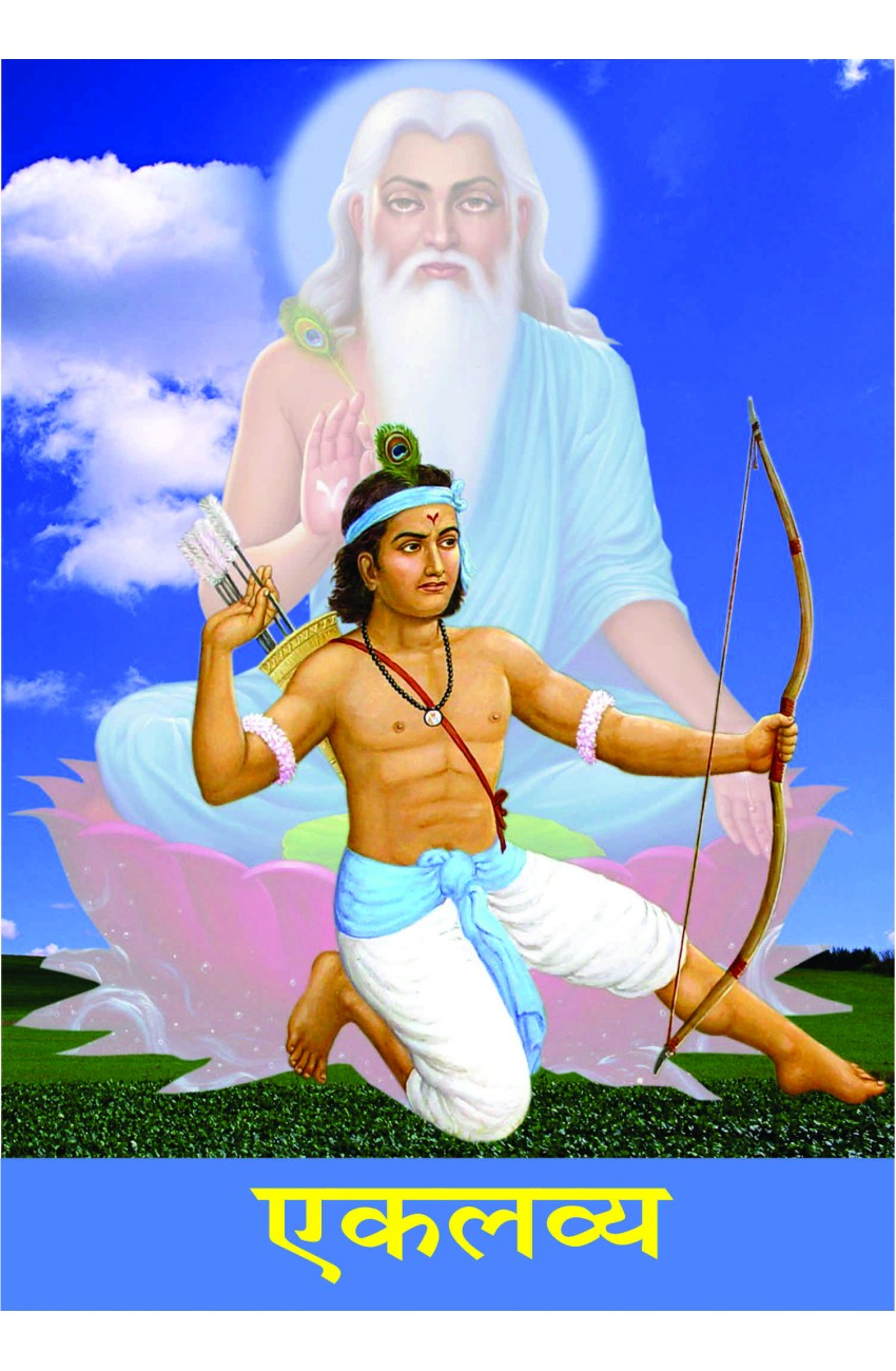 Veer Eklavya Jayanti Photo Wallpaper HD Download
