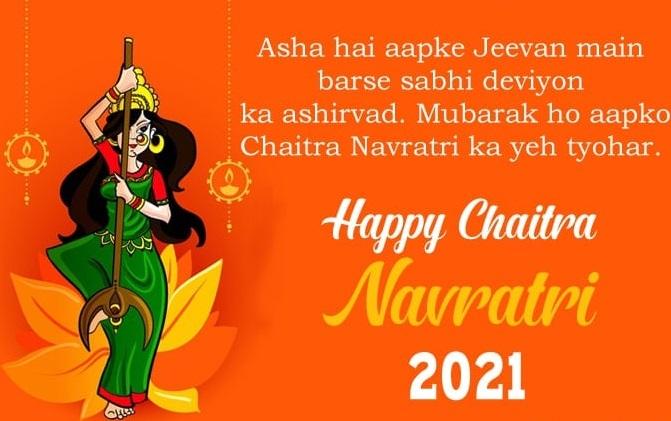 Free Download Navratri Greetings Images
