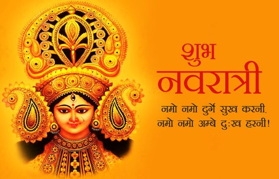 Happy Navratri Images In Hindi Hd Free Download