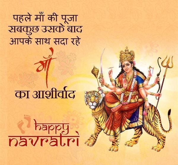 Happy Navratri Images With Quotes In Hindi