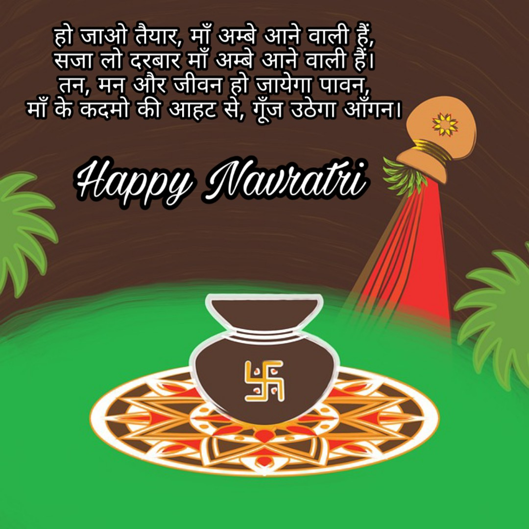 Happy Navratri Wishes Images Hd Quality
