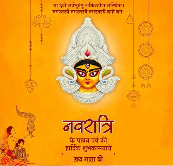 Images Of Happy Navratri Wishes