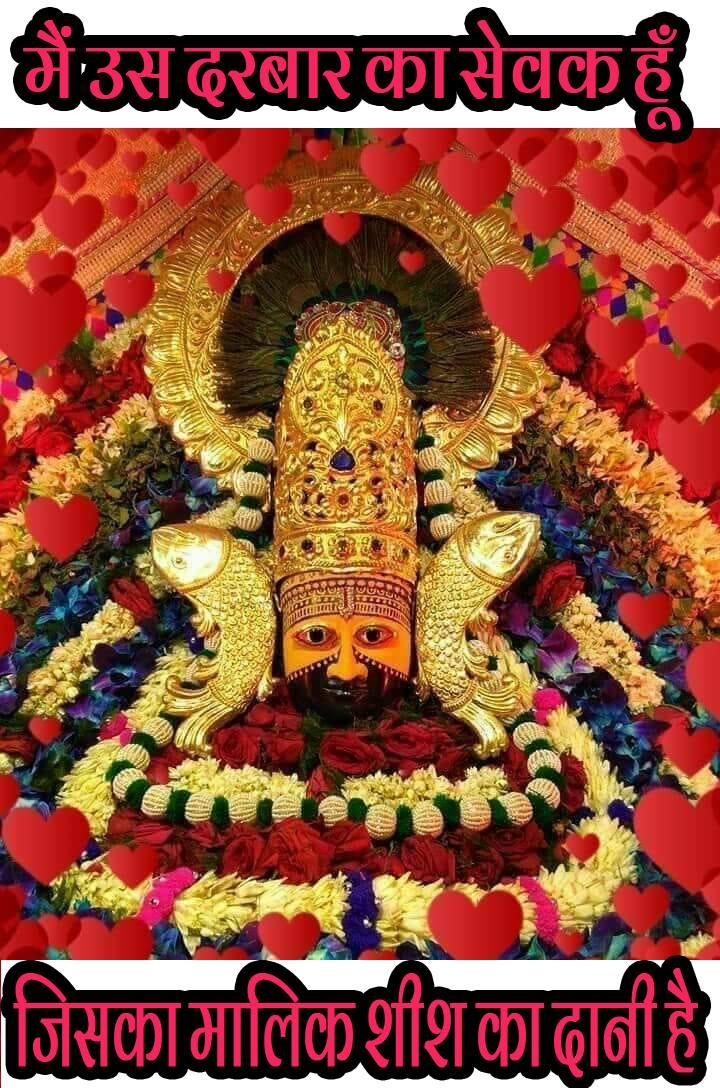 Khatu Shyam Photo Full Hd