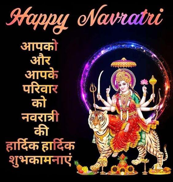Navratri Greetings Images For Whatsapp