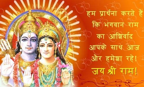 Ram Navami Greetings In Hindi