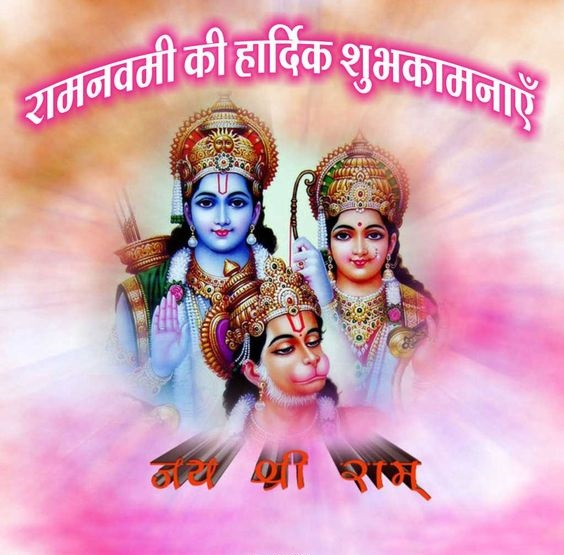 Ram Navami Images For Whatsapp Dp Download