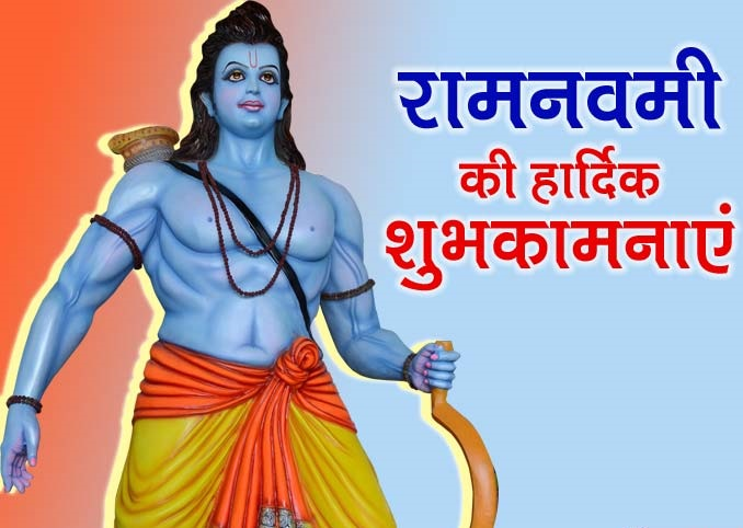Ram Navmi 2021 Images Hd Download