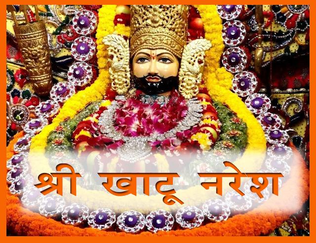Shri Khatu Shyam Ji